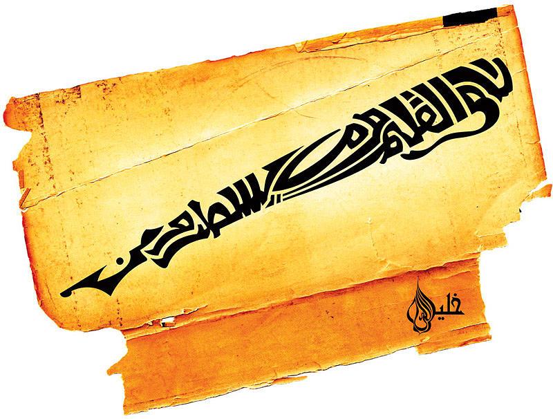 Arabic Calligraphy Painting - PEN - Sura al qalam by Khaleelullah Chemnad