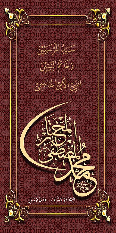 Typography Digital Art - Prophet Mohammad Mohammad by Huda Totonji
