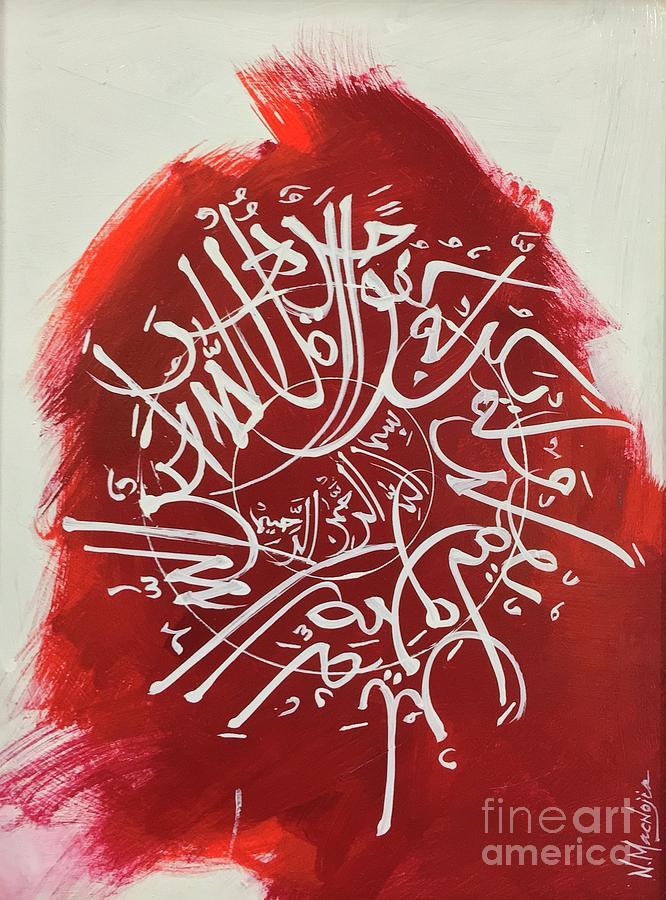 Qul-hu-Allah-2 by Nizar MacNojia