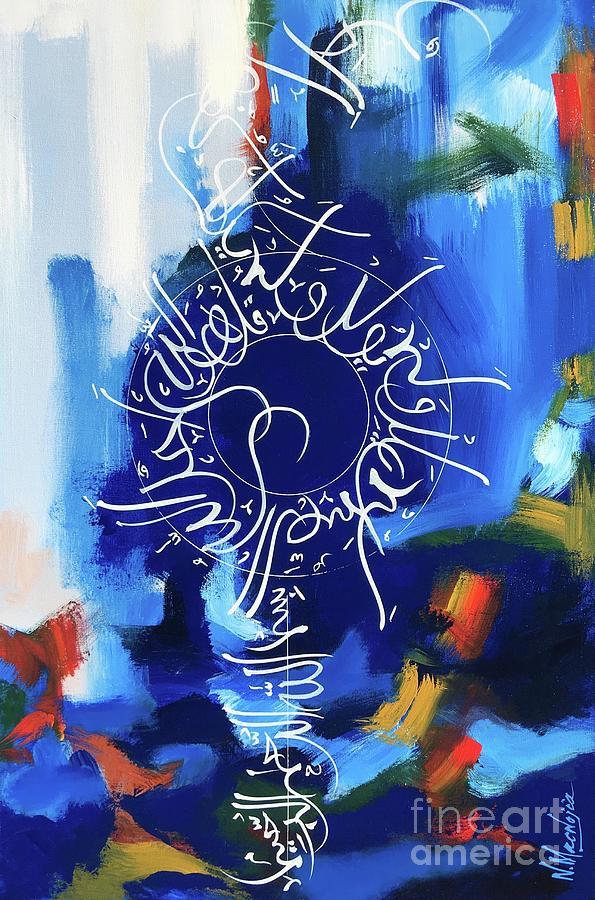 Qul-hu-Allah by Nizar MacNojia