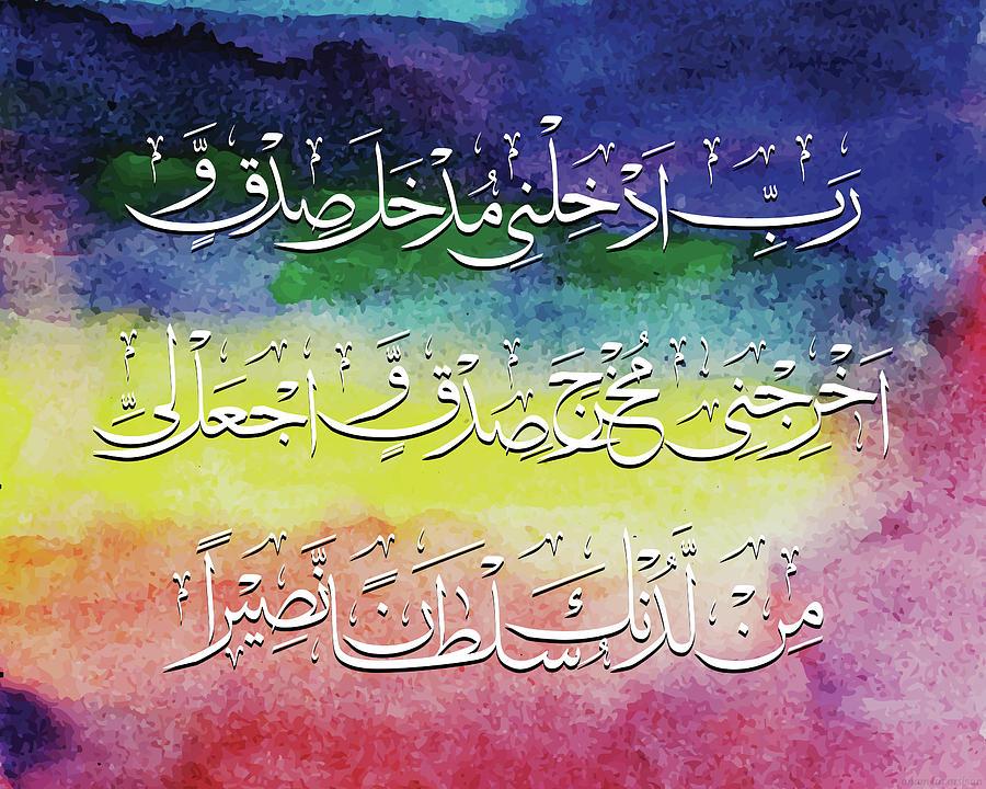 Quran 17.80 Digital Art by Anam Hamid