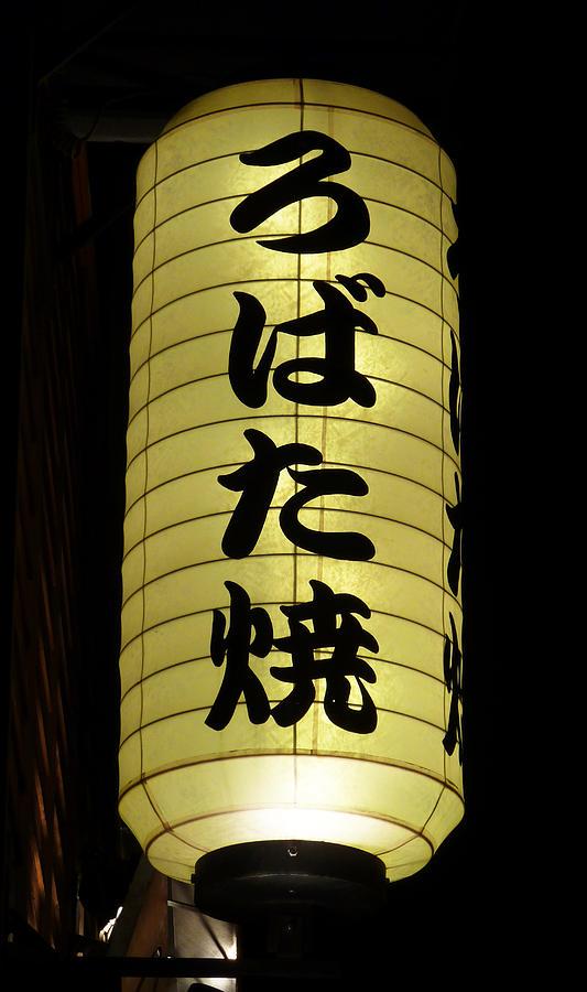Robata lantern Photograph by Baato