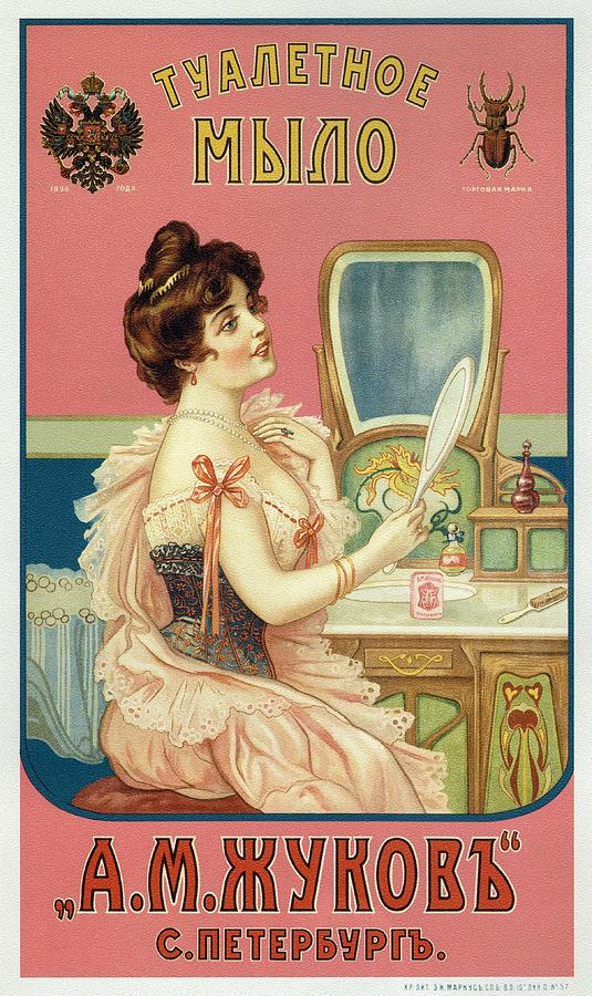 Russian Girl In A Pink Gown - Vintage Cosmetics Advertisement - Personal Care Mixed Media