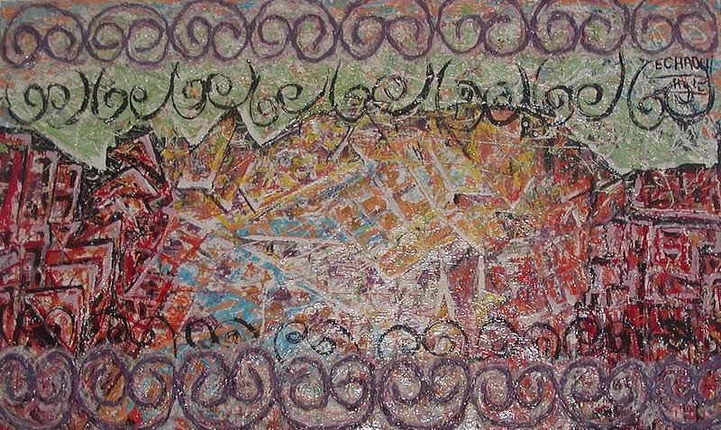 Sans Titre 02 2008 Relief by Halima Echaoui