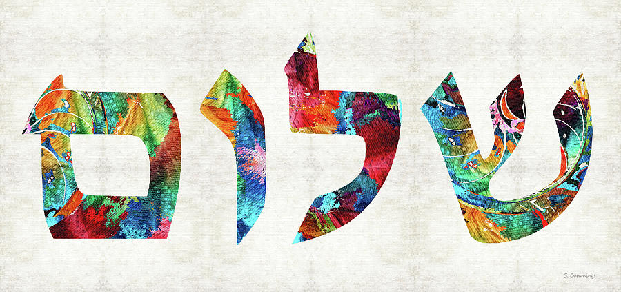Shalom Painting - Shalom 20 - Jewish Hebrew Peace Letters by Sharon Cummings