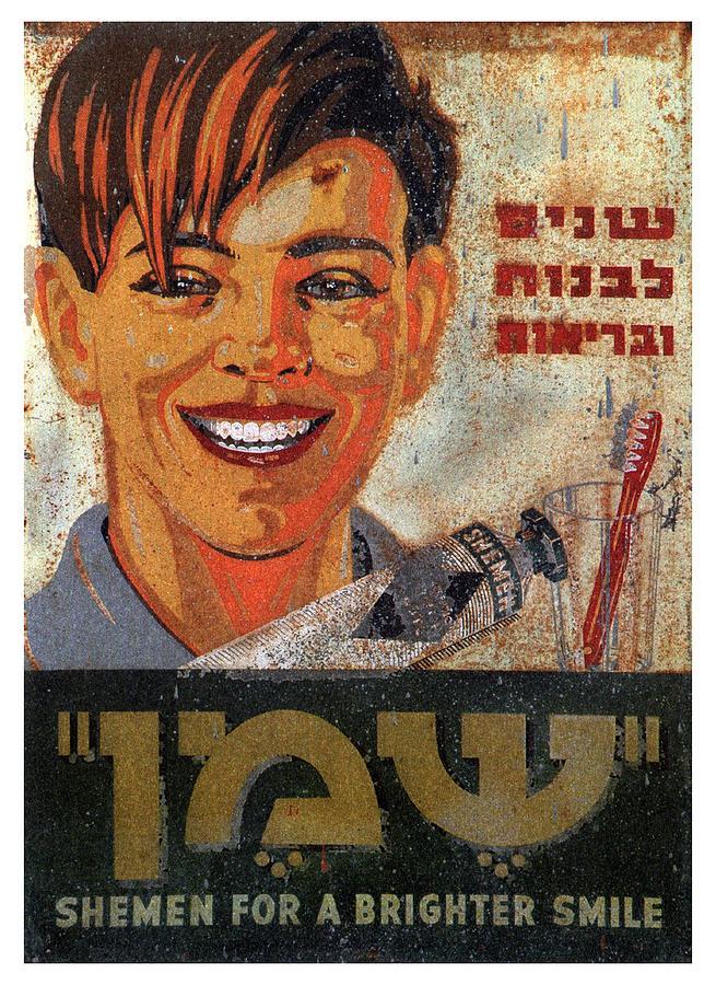 Shemen - Toothpaste - Vintage Advertising Poster Mixed Media