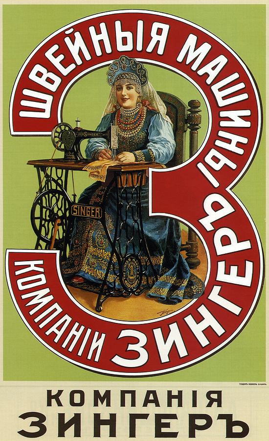 Singer Sewing Machines - Vintage Russian Advertising Poster Mixed Media