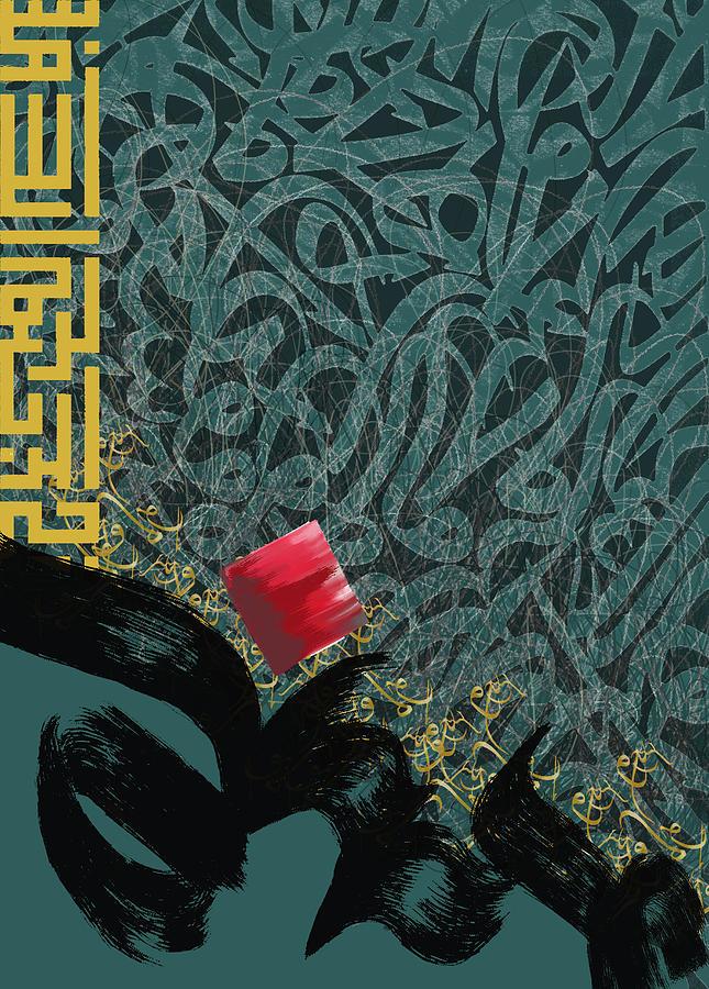 Muhammad Painting - Tc Bismillah Option 4 by Team CATF