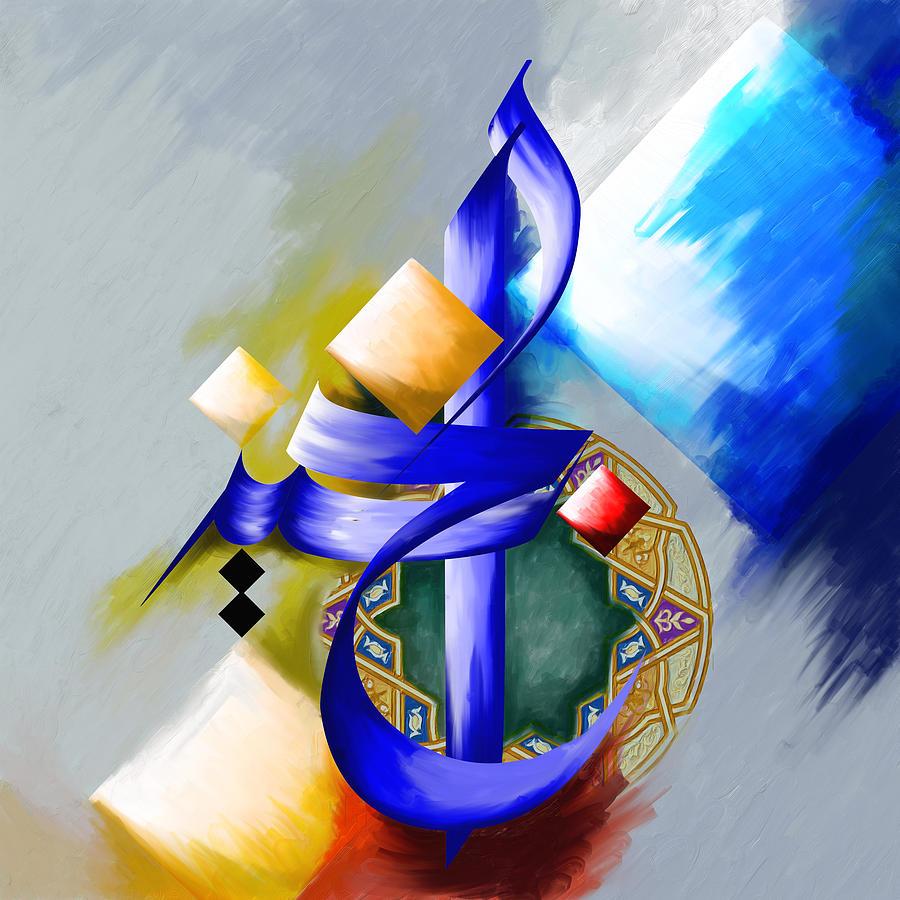 99 Names Of Allah Paintings | Fine Art America