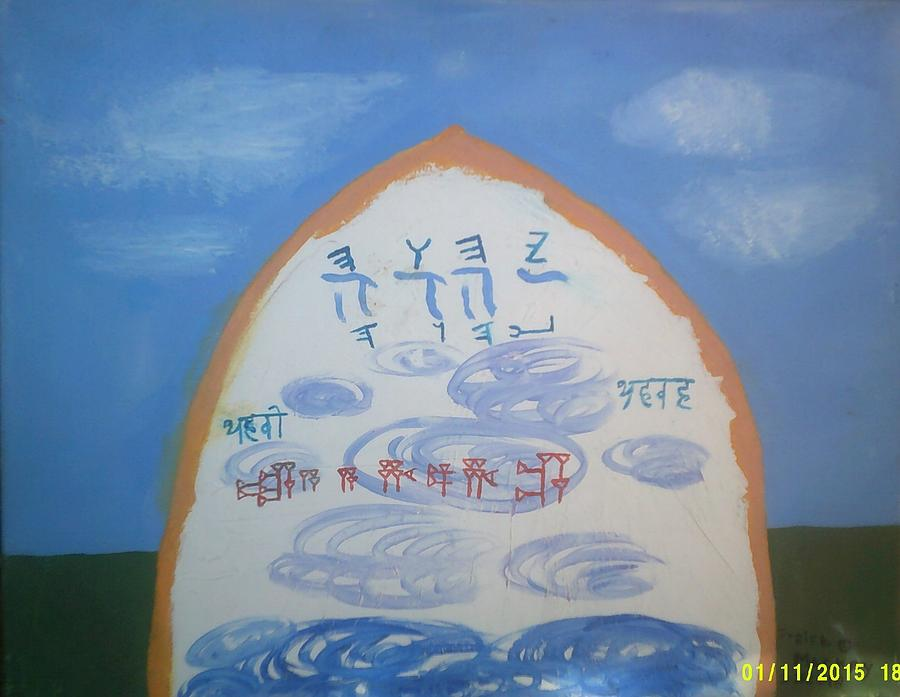 Oil Painting - The Divine Name by Doriel Mackay