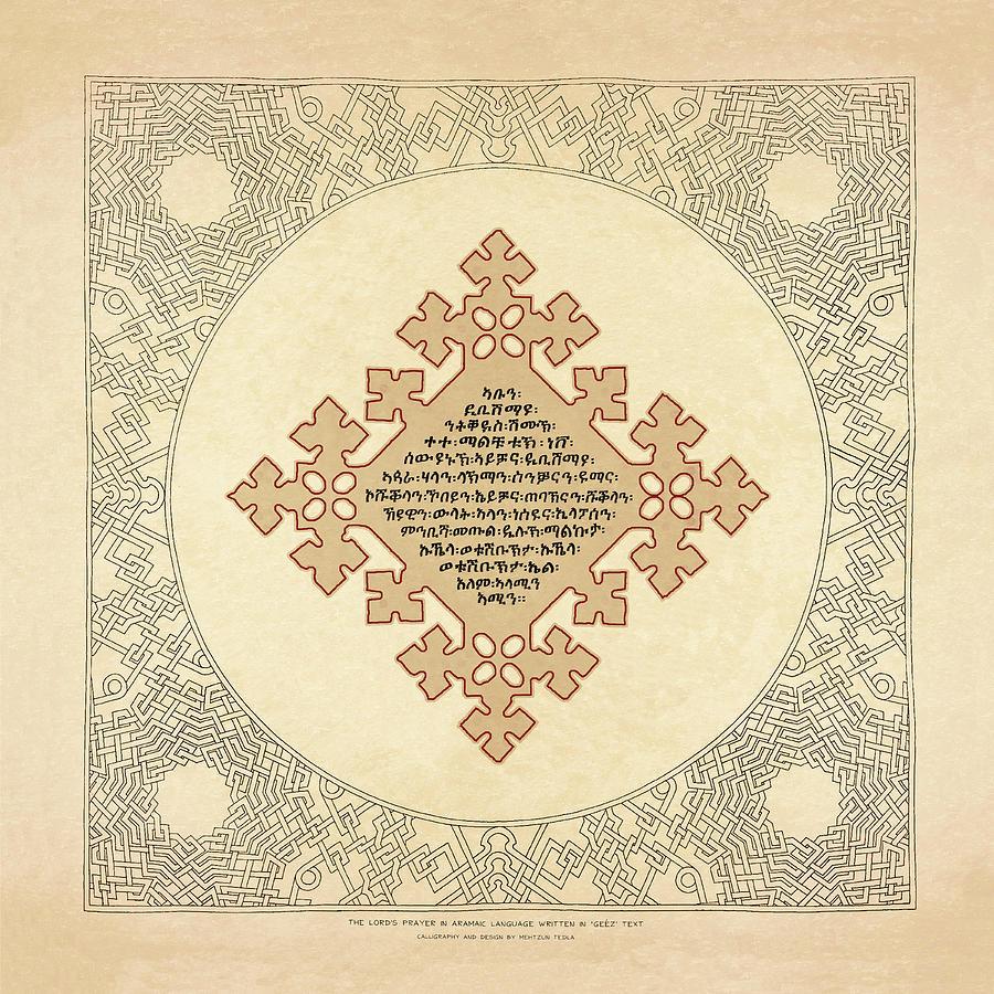 the lord u0027s prayer in aramaic drawing by mehtzun tedla