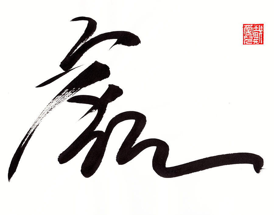 Tiger Painting - Tiger Calligraphy by Oiyee At Oystudio
