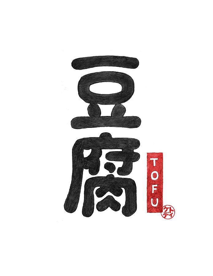 Tofu Drawing - Tofu by Kato D