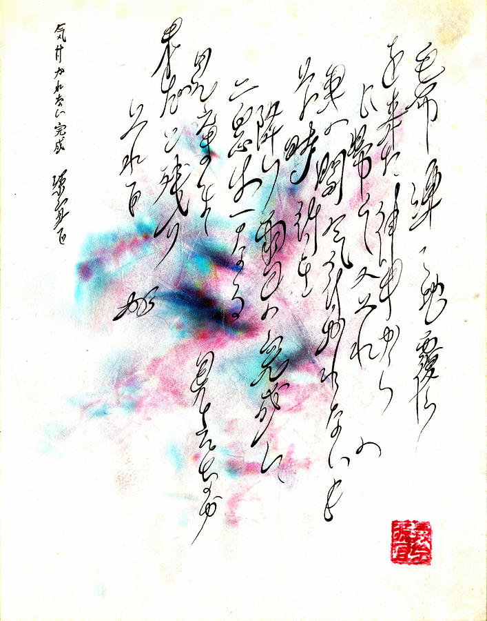 Asian Painting - Unseen Perfect by C G Rhine