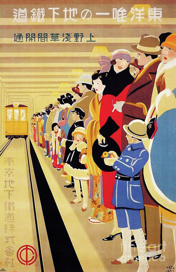 Vintage Art Deco Japanese Subway Poster Painting By Tina