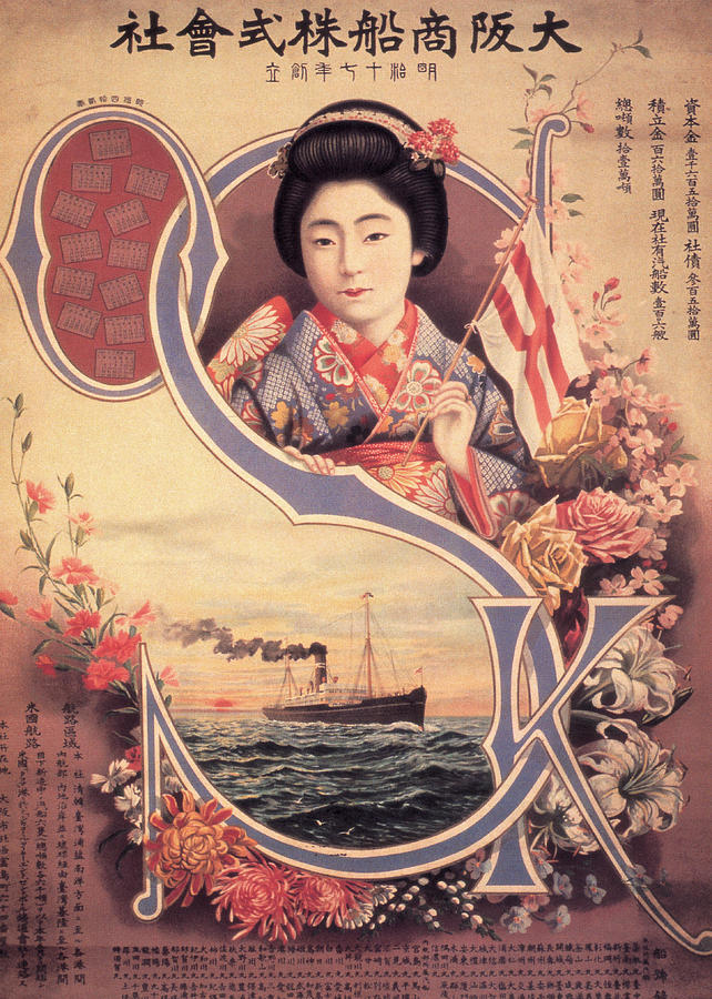 Asian Chinese Girl Batteries Advertisement Poster Vintage ORIENTAL ART PRINT