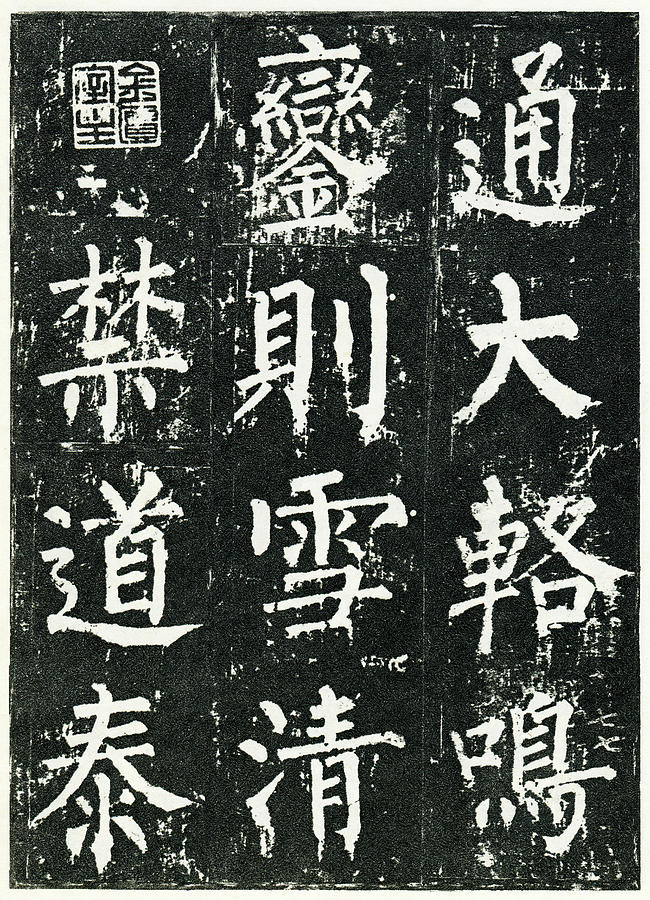 Ancient Chinese Calligraphy Xxxl Photograph by Hudiemm