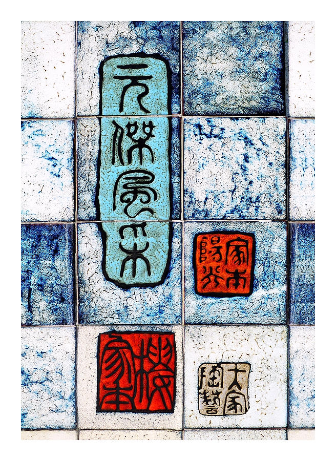 Beautiful Mixed Media - Beautiful Yuan dynasty tiles by Steve Clarke
