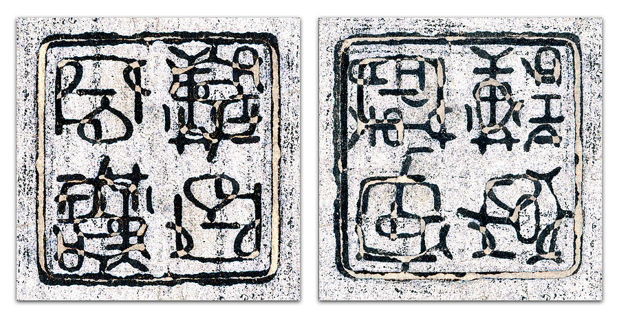 Calligraphically Speaking Diptych by Carol Leigh