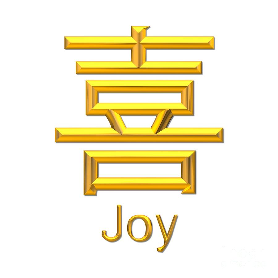 Golden 3-D Look Japanese Symbol for Joy by Rose Santuci-Sofranko