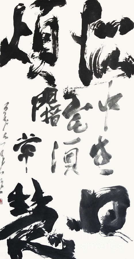 Zen Painting - Keep The Sun Of Wisdom Shining Bright by Nadja Van Ghelue