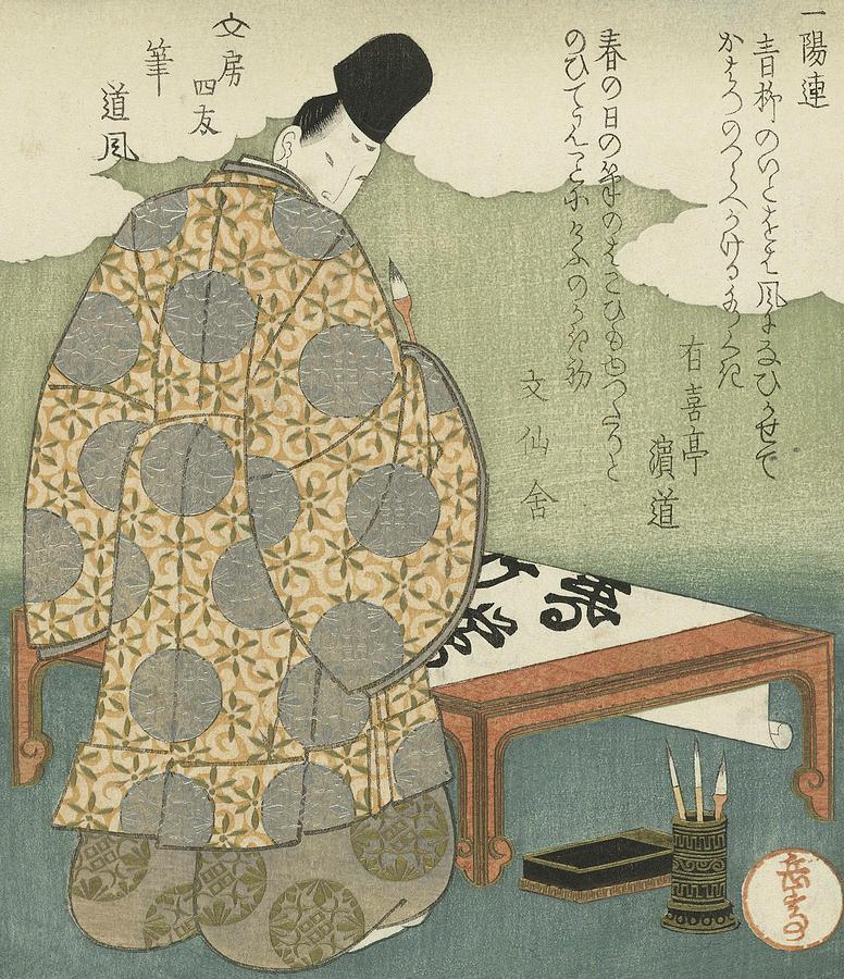 Kwast - Ono no Tofu by Yashima Gakutei
