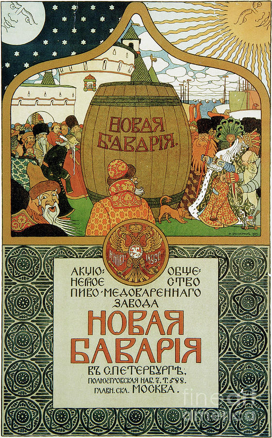 Poster For The New Bavaria Brewery Drawing by Heritage Images