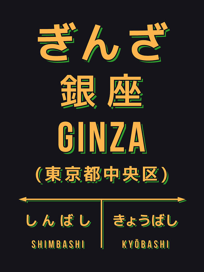 Poster Digital Art - Retro Vintage Japan Train Station Sign - Ginza Black by Ivan Krpan