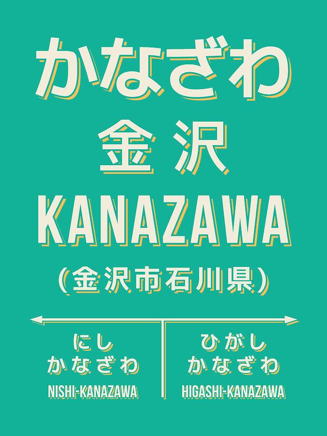 Poster Digital Art - Retro Vintage Japan Train Station Sign - Kanazawa Green by Ivan Krpan
