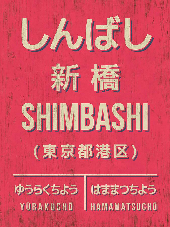 Poster Digital Art - Retro Vintage Japan Train Station Sign - Shimbashi Red by Ivan Krpan