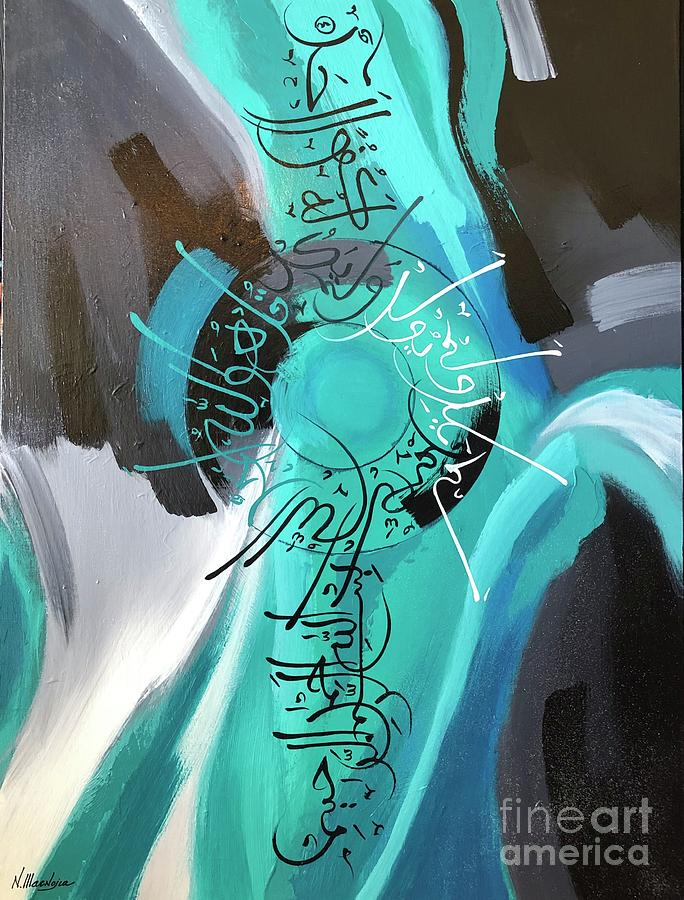 Sura Al-Ikhlas by Nizar MacNojia