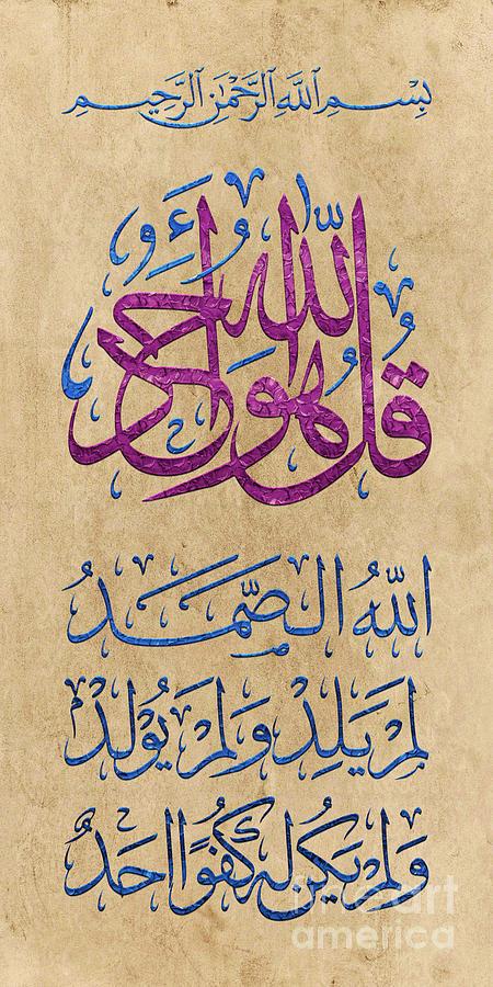 Ramadan Islamic Calligraphy//Art//DecorGift 17x17 Framed Canvas:SURAH IKHLAS
