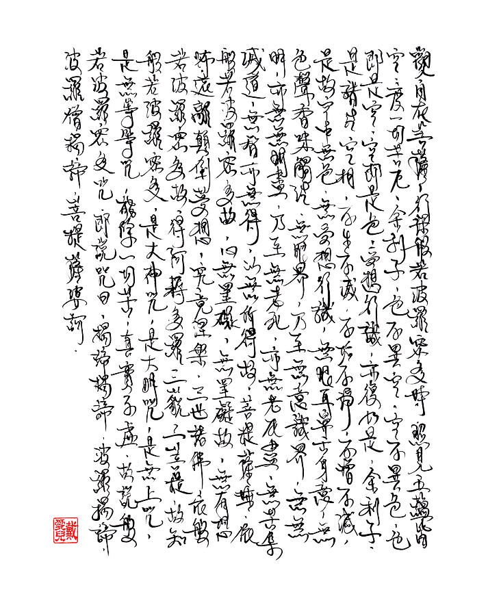 The Heart Sutra by Oiyee At Oystudio