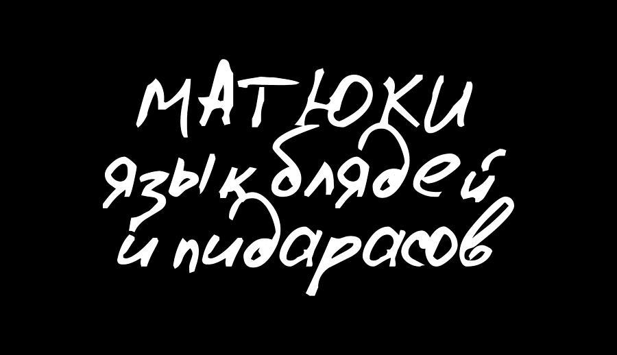 Abusive language - the language of whores and fagots Digital Art by Stanislav Yatsenko