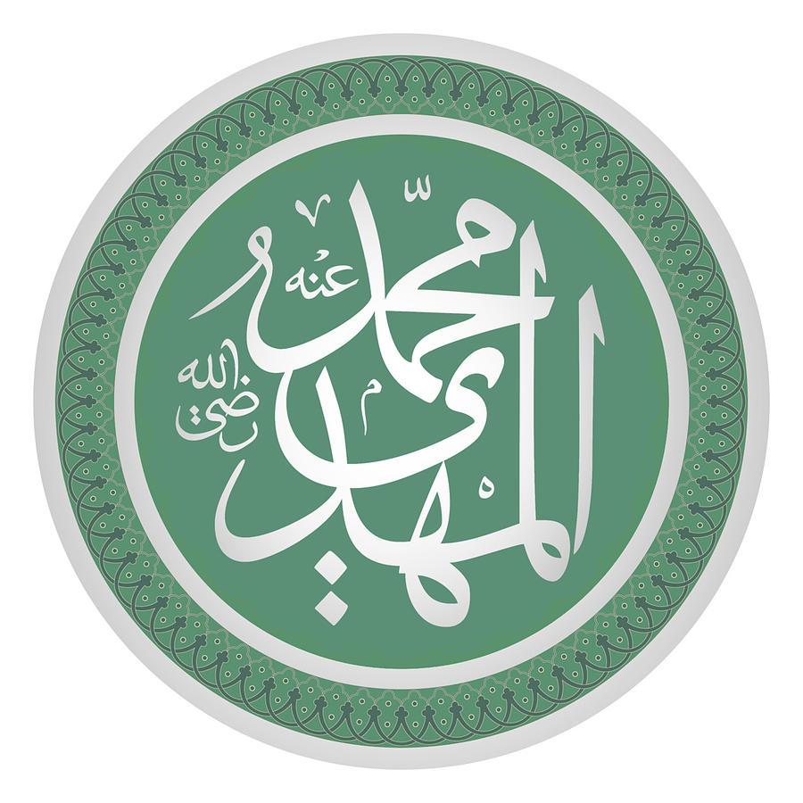 Sufi Digital Art - Beautiful Imam Muhammad al-Mahdi a.s. calligraphy by Sufi Meditation Center