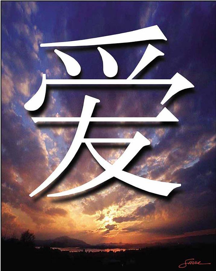 Chinese symbol for love Digital Art by Harold Shull