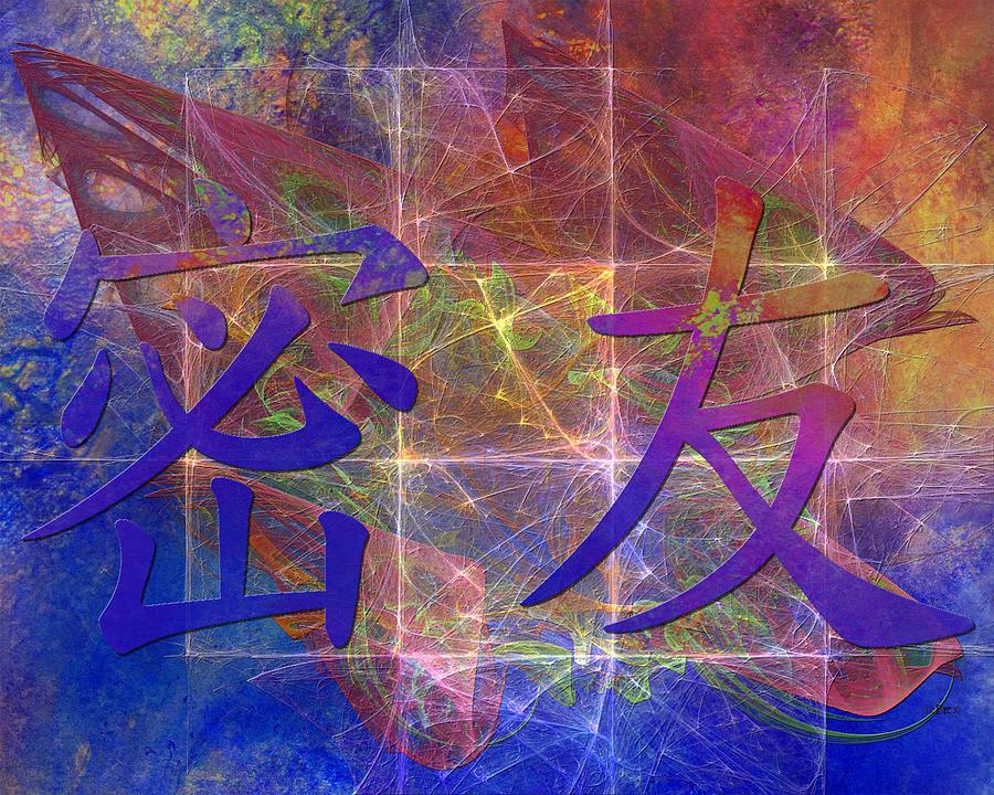 Close Friends Digital Art - Close Friends by John Robert Beck