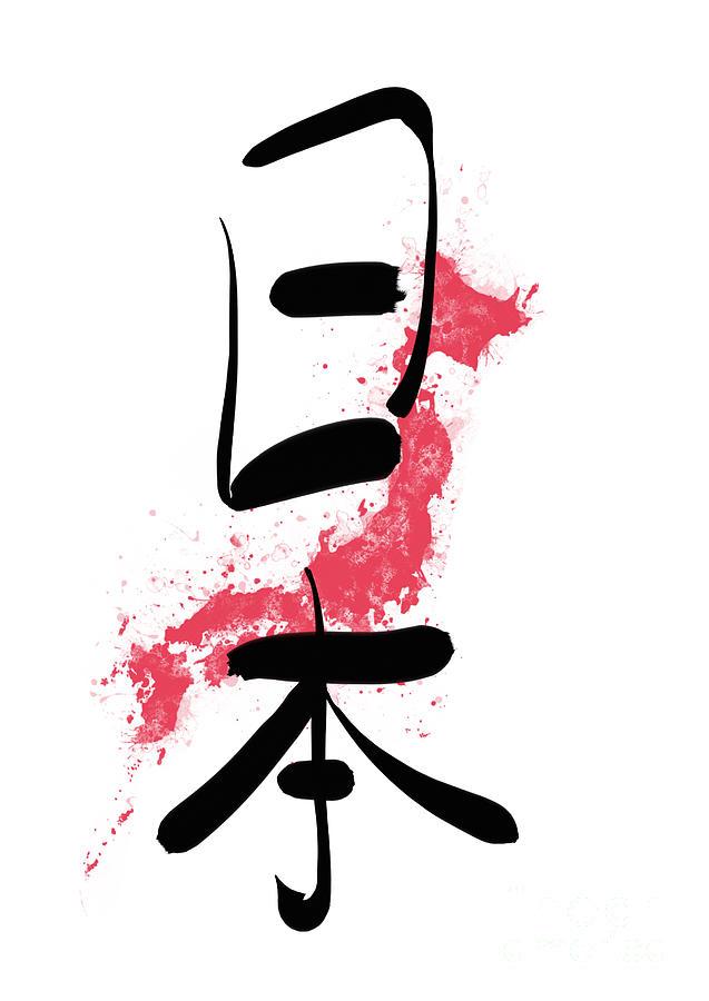 Japan Map Painting - Japanese Japan Kanji Calligraphy  by Stefano Senise