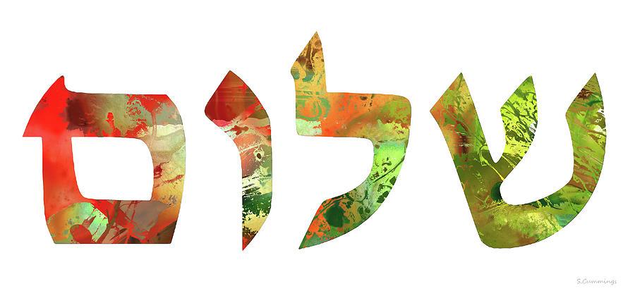 Jewish Symbol Painting - Jewish Art - Shalom 27 - Sharon Cummings by Sharon Cummings