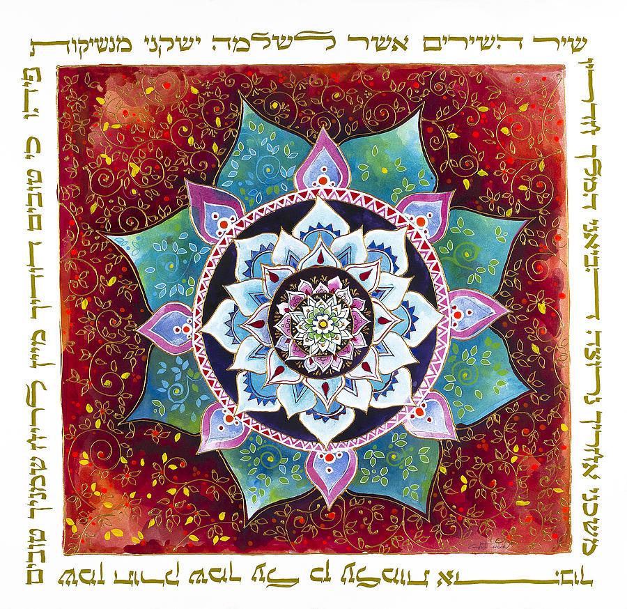 King Solomon Song of songs mandala by Gadi Dadon