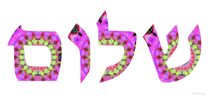 Jewish Symbol Painting - Pink Shalom Art 34 - Judaic Symbol - Sharon Cummings  by Sharon Cummings