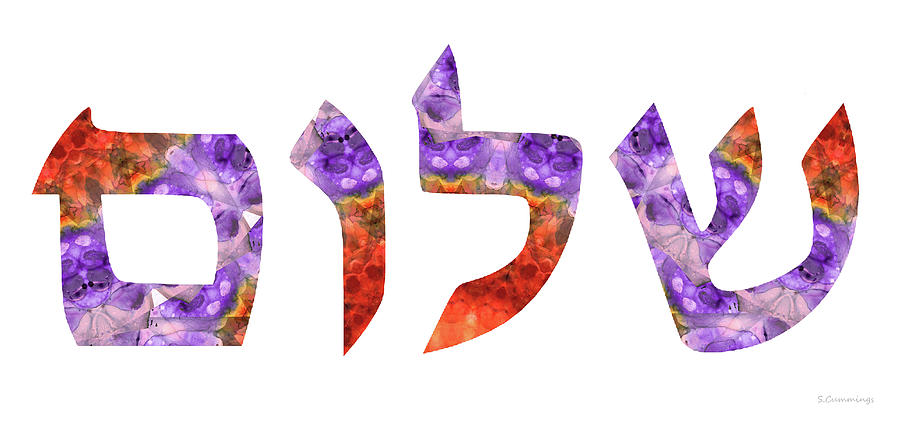 Jewish Symbol Painting - Red and Purple Art - Shalom 38 - Sharon Cummings by Sharon Cummings
