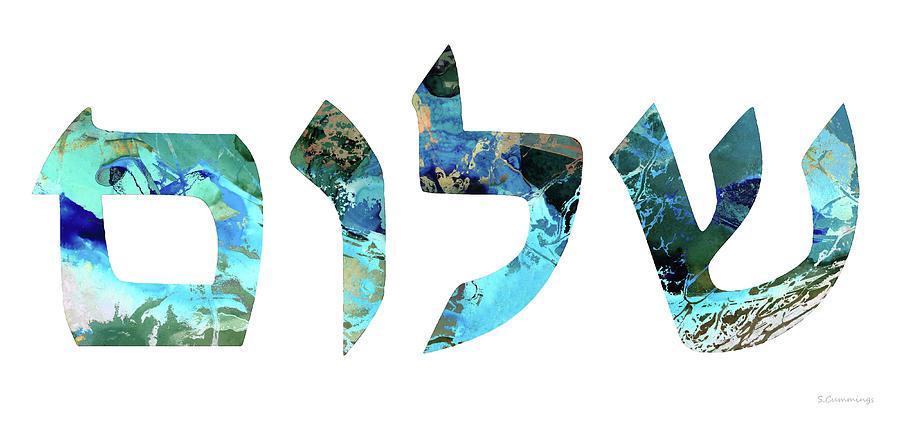 Jewish Symbol Painting - Shalom 24 - Jewish Symbol Art - Sharon Cummings by Sharon Cummings