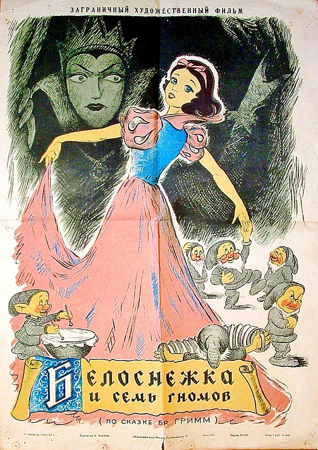 snow White And The Seven Dwarfs - 1937 Mixed Media