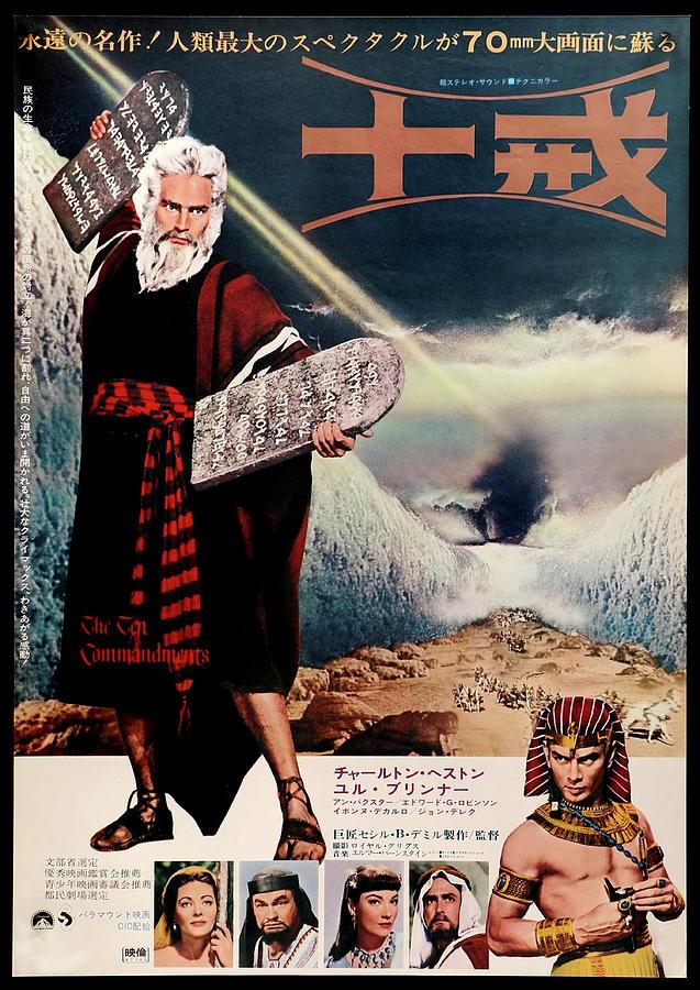 the Ten Commandments Japanese Movie Poster 1956 Mixed Media