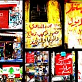 Beirut Funky Walls  by Funkpix Photo Hunter
