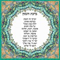 Hebrew Business Blessing by Sandrine Kespi
