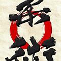 Japanese Kanji Calligraphy - Jujutsu by Serge Averbukh