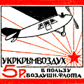1923 Soviet Russian Air Fleet by Historic Image