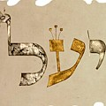 Hebrew Calligraphy- Yael by Sandrine Kespi
